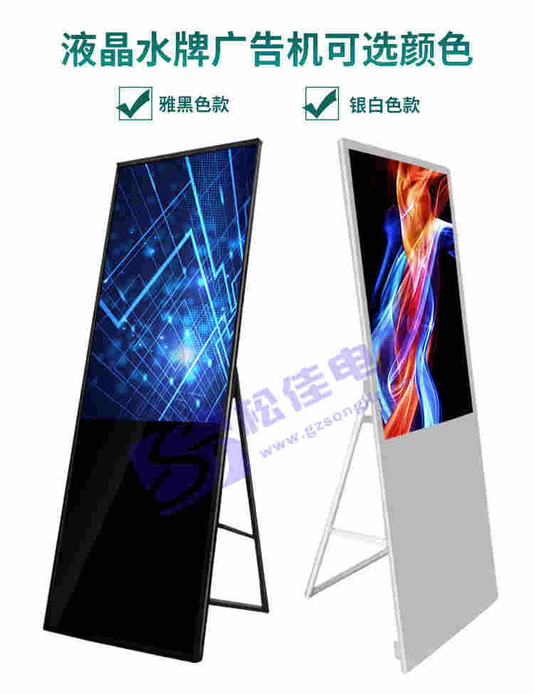 Mobile intelligent ultra-thin high-definition advertising machine folding vertical landing welcome LED player integrated machine