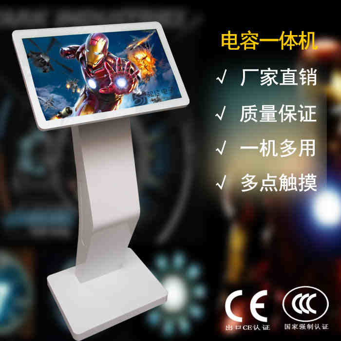 Horizontal capacitive integrated machine vertical teaching multimedia HD query 32-65 inch advertising machine