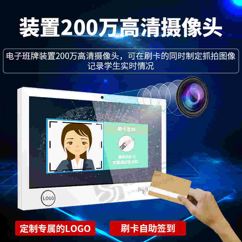 Intelligent Electronic Class Card Touch Campus Scheduling and Attendance Face Recognition