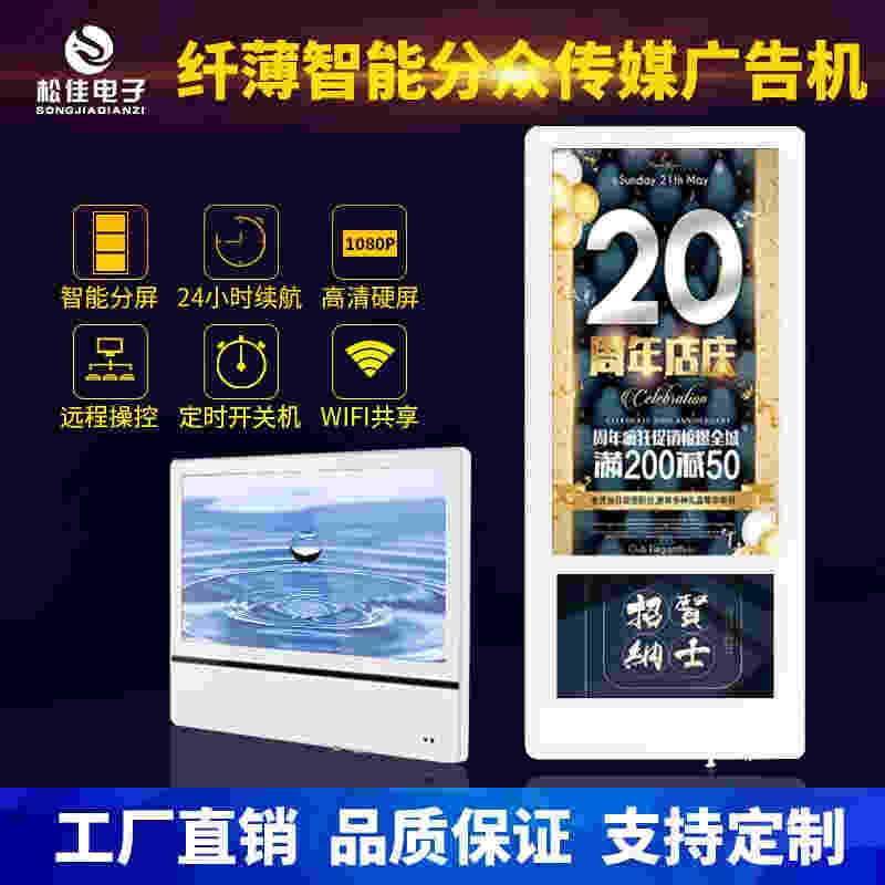 Wall-mounted Focus Media Advertising Machine LCD High Definition Intelligent Display Screen